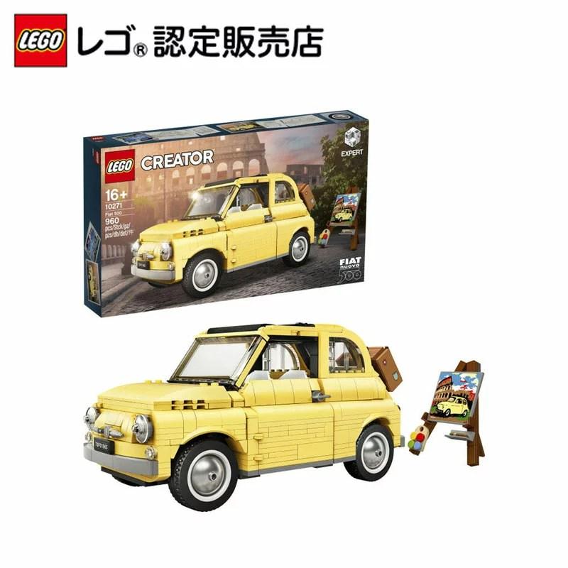 【流通限定商品】レゴ (LEGO) クリエイター エキスパート フィアット500 10271 おもちゃ ブロック