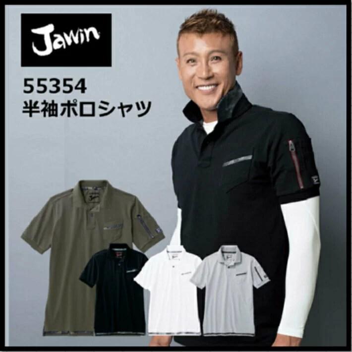 【春夏】Jawin ジャウィン 55354 半袖ポロシャツ 消臭 抗菌 夏用 作業服 作業着 新庄剛志