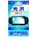 ナカバヤシ Digio2 PlayStation Vita スクリーン保護フィルム/光沢【PSV(PCH-1000)】