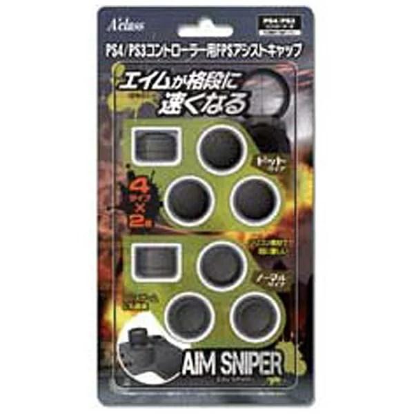 アクラス PS4/PS3コントローラー用FPSアシストキャップ AIM SNIPER【PS4/PS3】