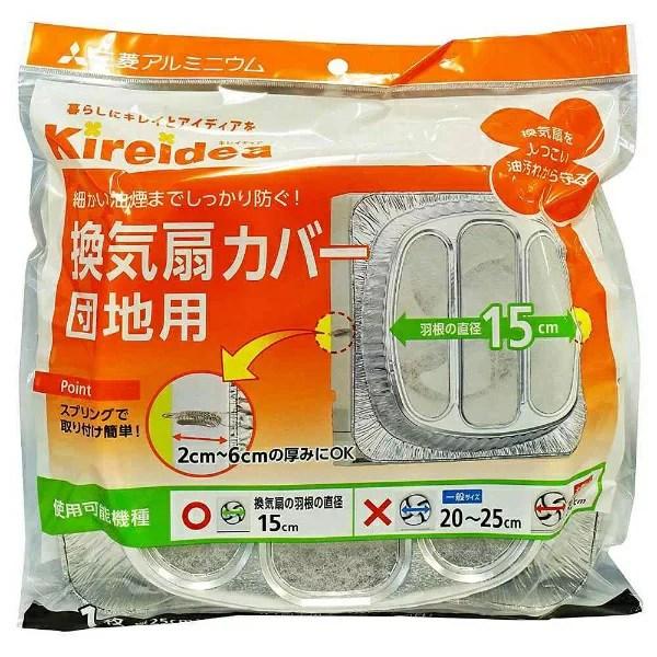 三菱アルミニウム 日箔 換気扇カバー団地用KK5 40g