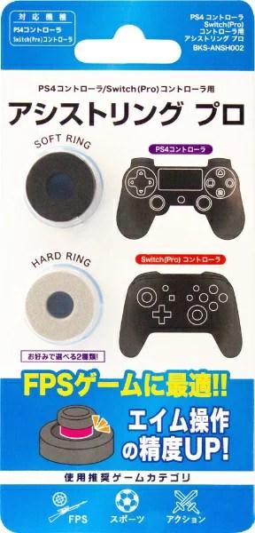 アンサー Answer PS4/Switchプロコン用 アシストリングプロ BKS-ANSH002【PS4/Switch】