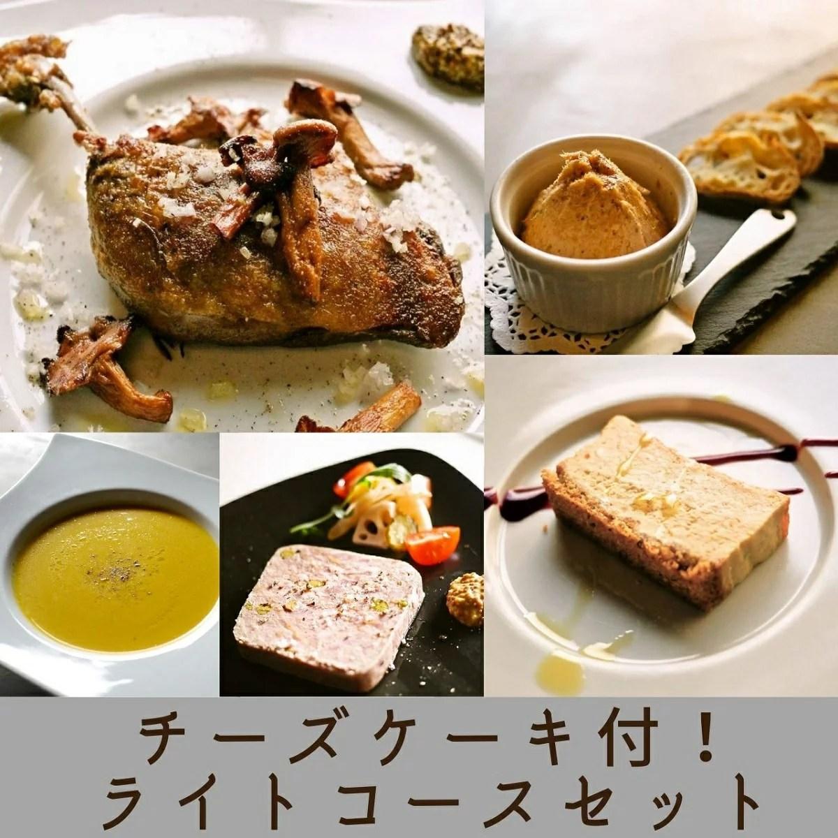 チーズケーキ付き!ライトコースセット@中目黒ビストロボレロ前菜からメイン、デザー