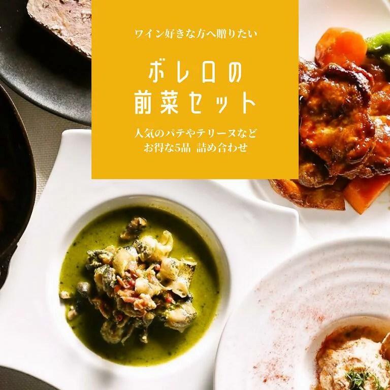 ビストロの人気前菜5点セット@中目黒BistroBoleroフレンチ惣菜 フラン