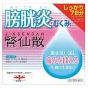 【第2類医薬品】 腎仙散(ジンセンサン) 21包 【正規品】