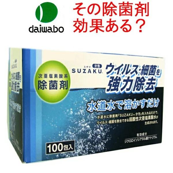 次 亜 塩素 酸 水 ノロウイルス