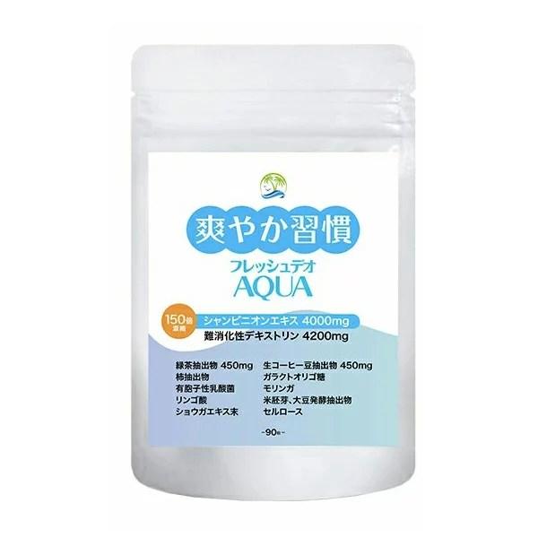 口臭予防ランキング1位 爽やか臭慣 フレッシュデオ AQUA 臭活 体 サプリ 加齢臭 におい ケア 150倍シャンピニ