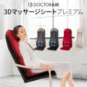 【3月4日〜3月11日限定でポイント10倍】ドクターエア 3Dマッサージシート プレミアム MS-002