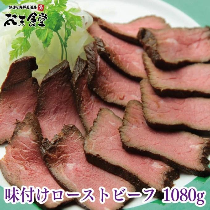 味付けローストビーフ1080g前後(180g前後×6)送料無料!ソースなしのそのままで美味しく楽しめる味付けです!