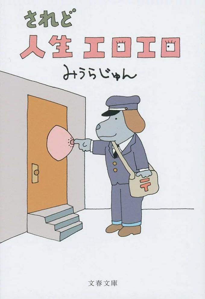 されど人生エロエロ (文春文庫) [ みうらじゅん ]
