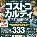 食品雑貨完全ガイド コストコ・カルディ・コンビニ人気食品辛口採点簿 (100%ムックシリーズ 完全ガイドシリーズ 225)