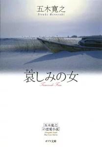 哀しみの女 (ポプラ文庫 日本文学 59) [ 五木 寛之