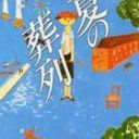夏の葬列 (集英社文庫) [ 山川方夫 ]
