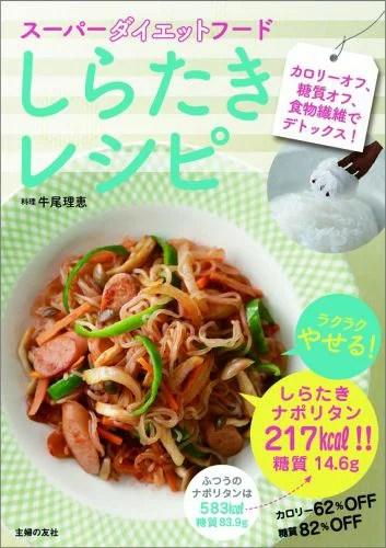 9784072970171 - 【動画】ダイエット中でもお腹いっぱい食べれるしらたきで中華風焼きそば等のダイエットレシピ