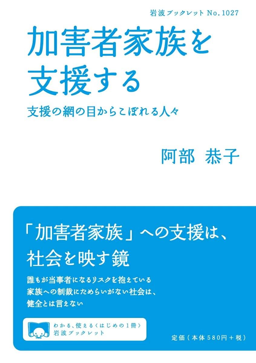 加害者家族を支援する 支援の網の目からこぼれる人々 (岩波ブックレット 1027