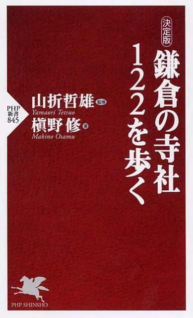 鎌倉の寺社122を歩く 決定版 (PHP新書) [ 槇野修 ]