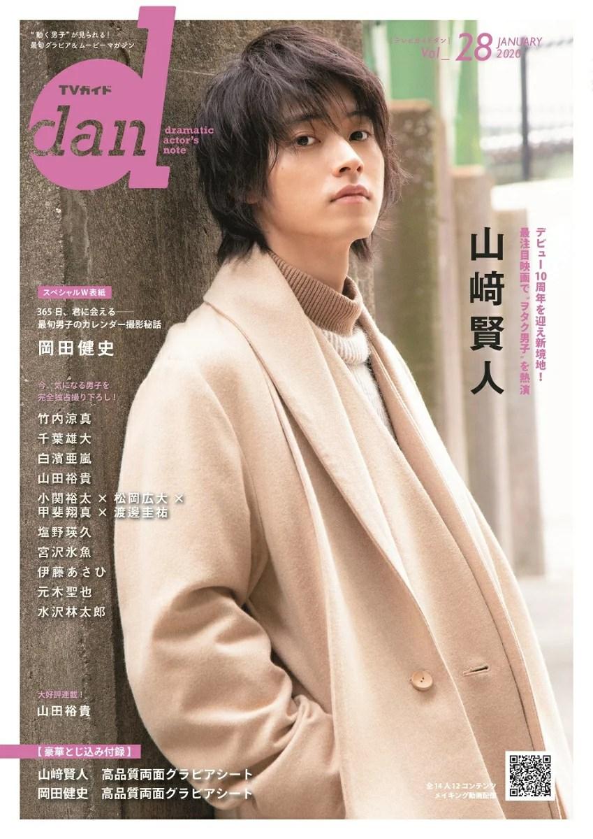"""TVガイドdan(Vol.28(JANUARY) """"動く男子""""が見られる!最旬グラビア&ムービーマガ"""