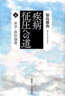 疾病征圧への道(上) 科学・医学論篇 [ 福島雅典 ]