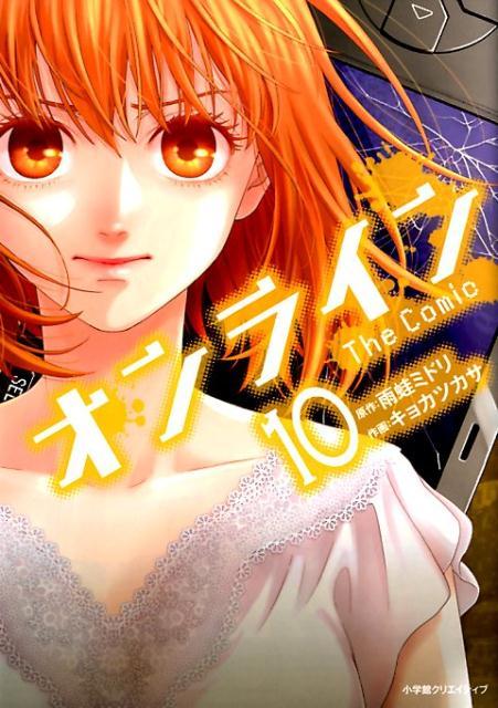 オンラインThe Comic(10) (エッジスタコミックス
