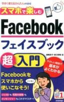 スマホで楽しむFacebook超入門 (今すぐ使えるかんたんmini) [ 森嶋良子 ]