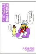 機動戦士ガンダムさん(さいしょの巻) (角川コミックス・エース) [ 大和田秀樹(漫画家) ]