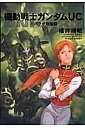 機動戦士ガンダムUC(4) [ 福井晴敏 ]