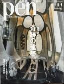 Pen (ペン) 2018年 4/1号 [雑誌]