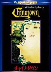 ハッピー・ザ・ベスト!::チャイナタウン 製作25周年記念版 [ ジャック・ニコ
