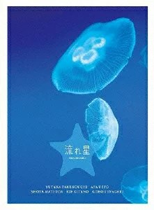 流れ星 完全版 DVD-BOX [ 竹野内豊 ]