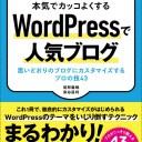 WordPressの達人が教える 本気でカッコよくする WordPressで人気ブログ 思い通りのブログにカスタマイズするプロの技43 [ 尾形義暁 ]