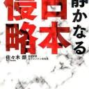 静かなる日本侵略 中国・韓国・北朝鮮の日本支配はここまで進んでいる [ 佐々木類 ]