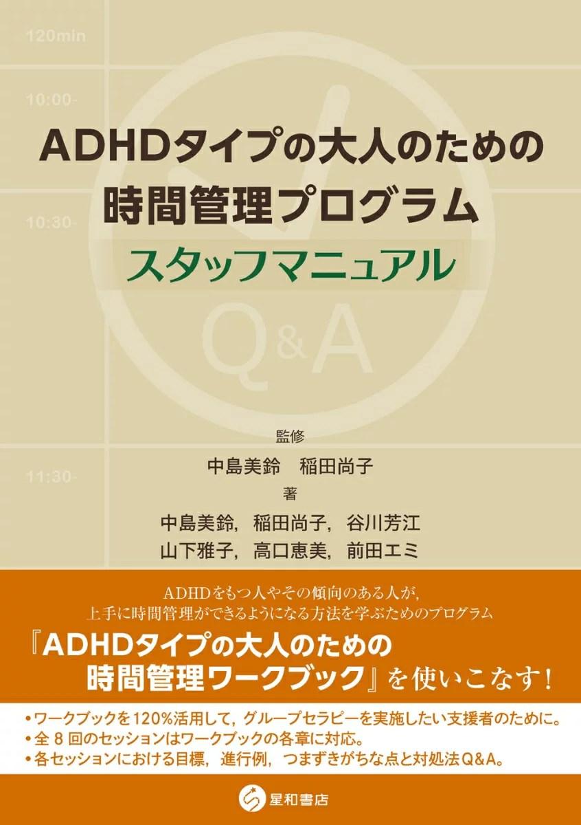 ADHDタイプの大人のための時間管理プログラム:スタッフマニ