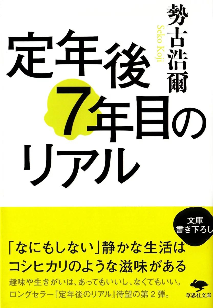 定年後7年目のリアル (草思社文庫) [ 勢古浩爾 ]