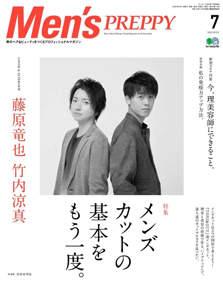 Men's PREPPY 2020年7月号(COVER&INTERVIEW 藤原竜也&竹内涼真)[雑