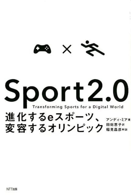 Sport 2.0 進化するeスポーツ、変容するオリンピック [ アンディ・ミア ]