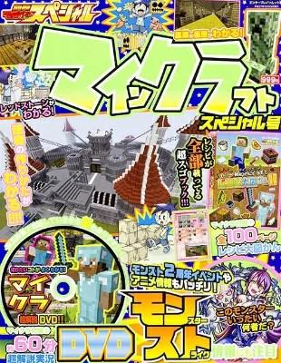 別冊てれびげーむマガジン スペシャル マインクラフト スペシャル号