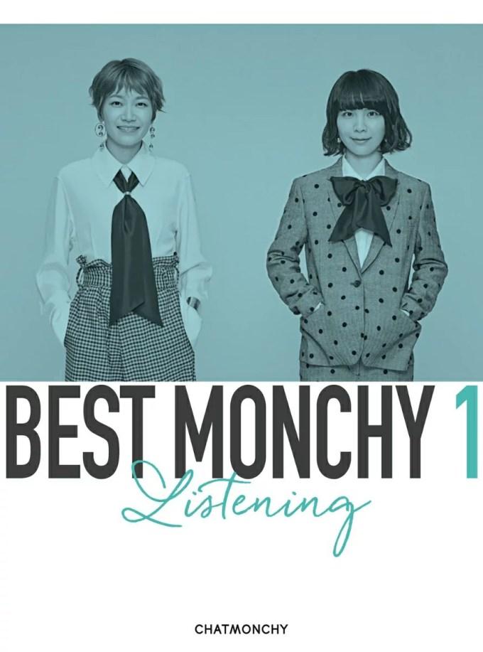 BEST MONCHY 1 -Listening- (完全生産限定盤 3CD+豪華ブックレット) [ チャットモンチー ]
