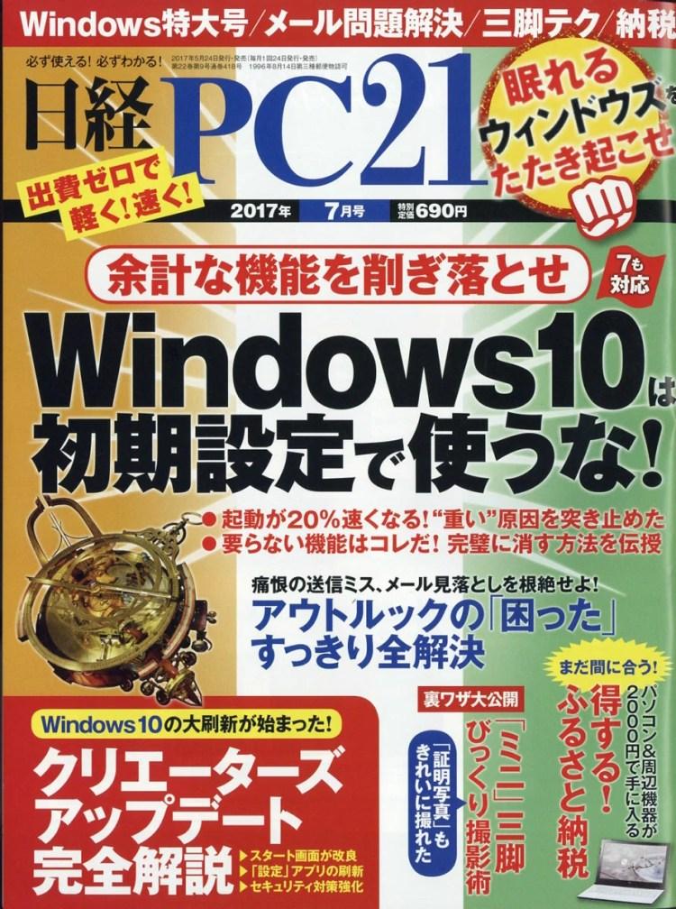 日経 PC 21 (ピーシーニジュウイチ) 2017年 07月号 [雑誌]