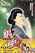銀魂(第5巻) ベルトコンベアには気を付けろ (ジャンプ・コミックス) [ 空知英秋 ]