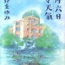 八月六日上々天氣 (河出文庫) [ 長野まゆみ ]
