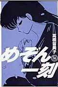 めぞん一刻〔新装版〕(14) (ビッグ コミックス) [ 高橋 留美子 ]