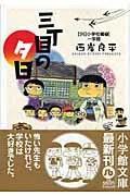 三丁目の夕日(1) (コミック文庫(青年)) [ 西岸 良平 ]