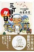 三丁目の夕日(2) (コミック文庫(青年)) [ 西岸 良平 ]