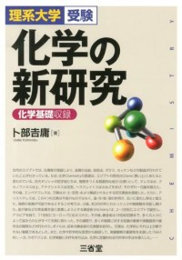 化学の新研究 卜部吉庸