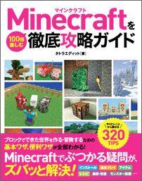 Minecraftを100倍楽しむ徹底攻略ガイド [ タトラエディット ]
