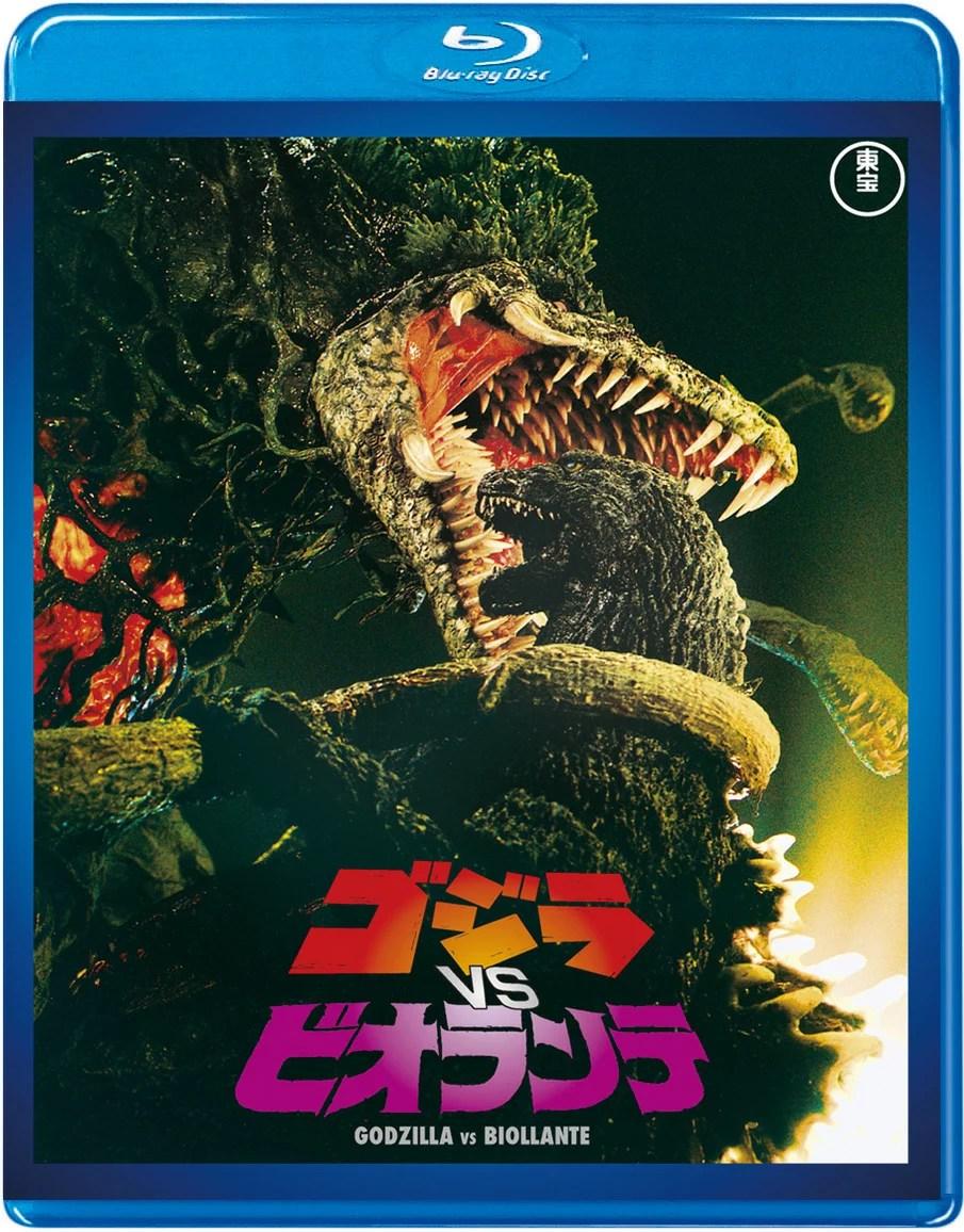 ゴジラVSビオランテ【Blu-ray】 [ 三田村邦彦 ]