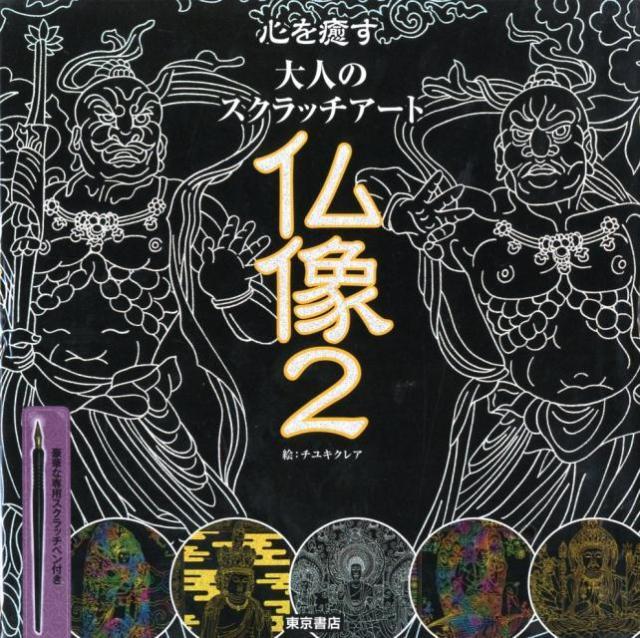 心を癒す大人のスクラッチアート『仏像』(2) ([バラエティ])