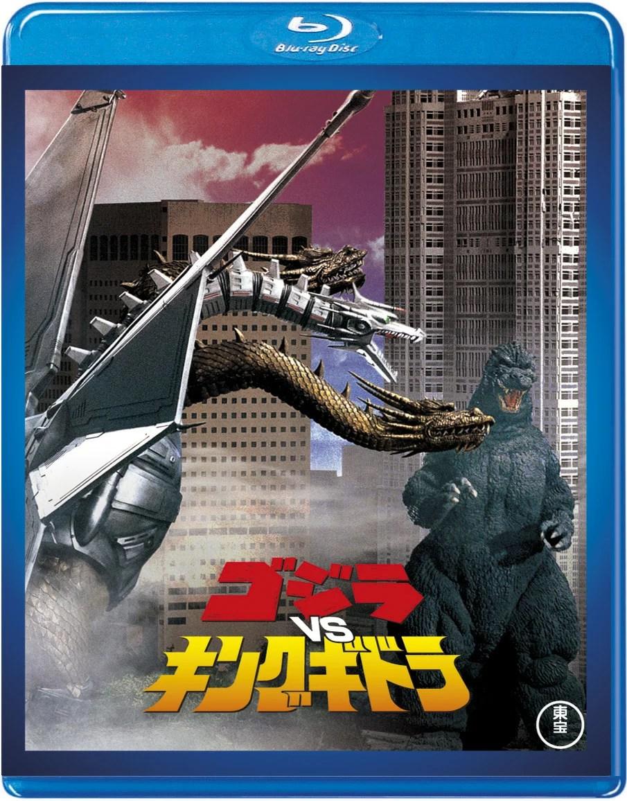 ゴジラVSキングギドラ【Blu-ray】 [ 中川安奈 ]