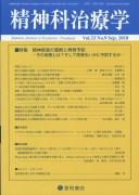 精神科治療学 33巻9号〈特集〉精神疾患の寛解と再発予防ーその実態とは?そして再発をいかに予防するかー[雑誌]