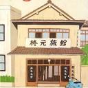 駅前旅館改版 (新潮文庫) [ 井伏鱒二 ]